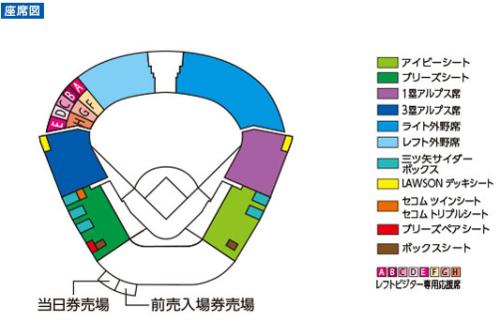 阪神甲子園球場座席表