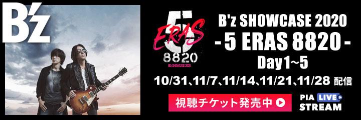 B'z 無観客ライブ